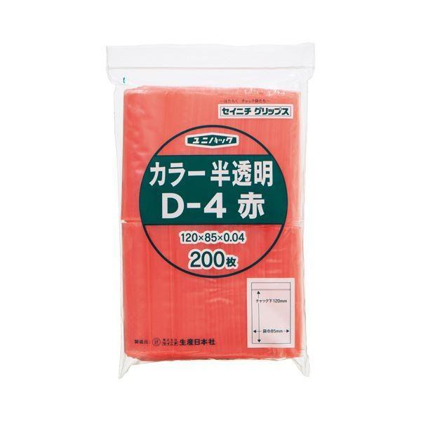 ポイント15倍(まとめ) セイニチ チャック付袋 ユニパックカラー 半透明 ヨコ85×タテ120×厚み0.04mm 赤 D-4アカ 1パック(200枚) 〔×10セット〕送料無料
