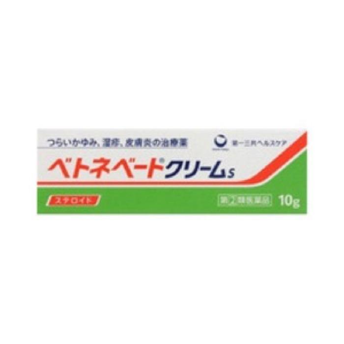 ベトネベートクリームS 10g 驚きの値段 即納 デルモゾールと同じ成分配合 指定第2類医薬品