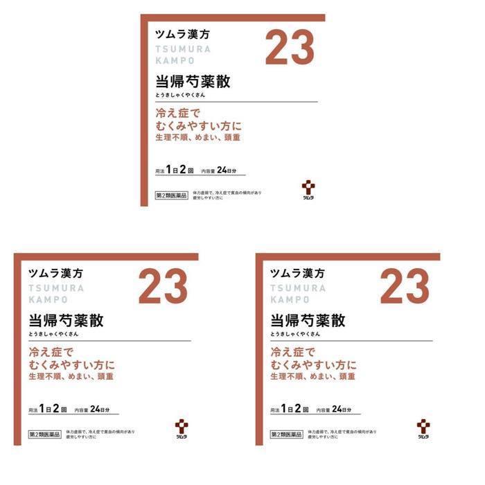 ツムラ漢方当帰芍薬散料エキス顆粒 48包(第2類医薬品) ×3個セット
