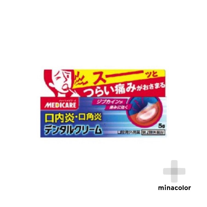 メディケアデンタルクリーム 高額売筋 高価値 5G 口内炎 歯周病 第2類医薬品