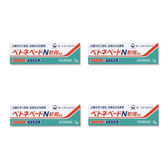 ニキビ デルモゾール デルモベート軟膏の強さや効能と副作用!ニキビや顔には使える?