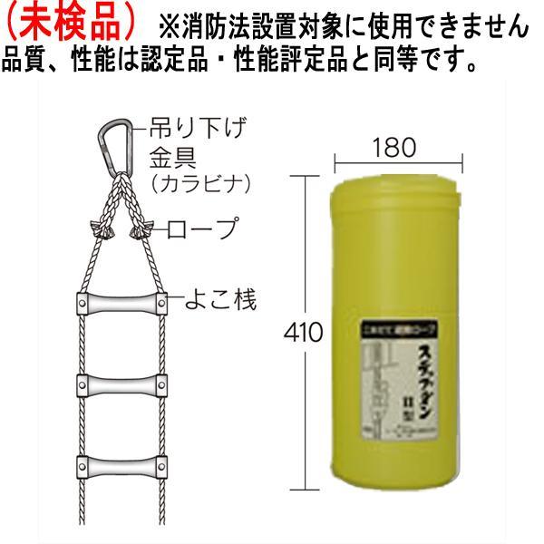 ステップダンII型 3F用  【避難はしご型ロープ/避難器具】|minakami119|02
