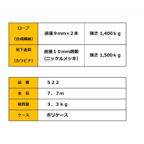 ステップダンII型 3F用  【避難はしご型ロープ/避難器具】|minakami119|03