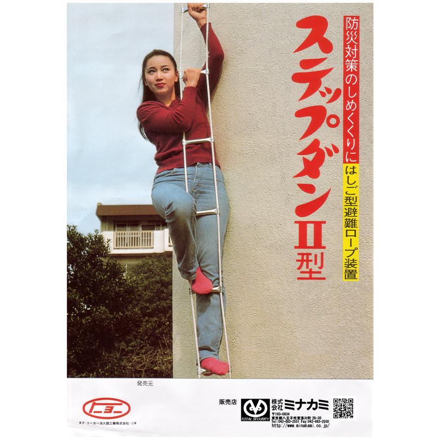 ステップダンII型 3F用  【避難はしご型ロープ/避難器具】|minakami119|04