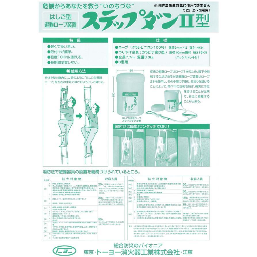ステップダンII型 3F用  【避難はしご型ロープ/避難器具】|minakami119|05