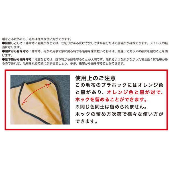 不織布毛布(ウォームテンダーマルチ) 色:オレンジ 【避難生活用品】 minakami119 03
