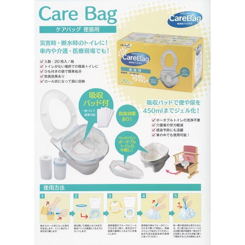 簡易トイレ便器用 ケアバック 20枚入り 【簡易トイレ】|minakami119|05