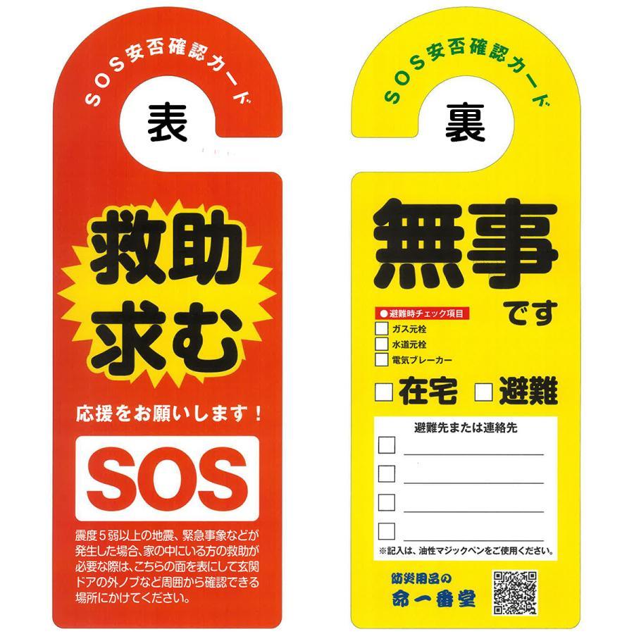 安否通知ドアノブハンガー 【安否確認カード】|minakami119