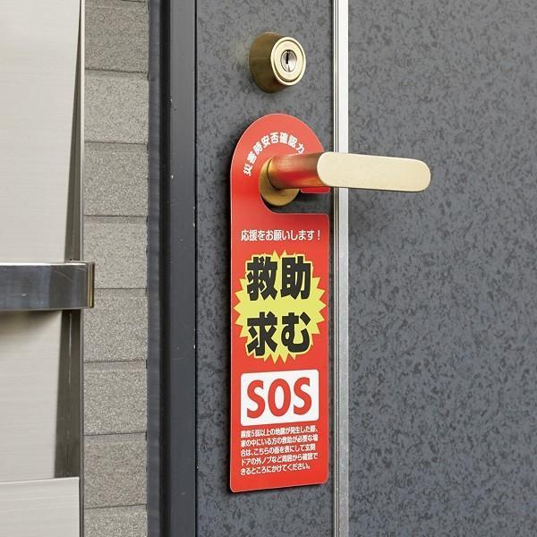 安否通知ドアノブハンガー 【安否確認カード】|minakami119|02