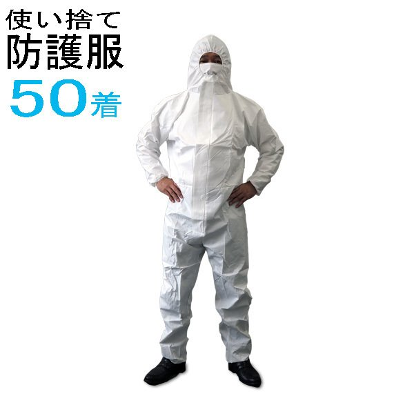 防護服 使い捨て サイズ:M 50着セット 【コロナ対策、インフルエンザ対策 】 minakami119
