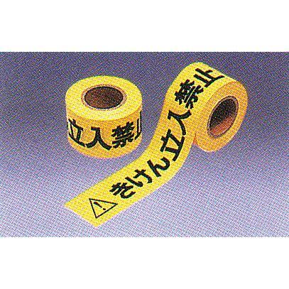 立入禁止テープ「きけん立入禁止」 サイズ:60mm巾×50m【防災用品/テープ】|minakami119