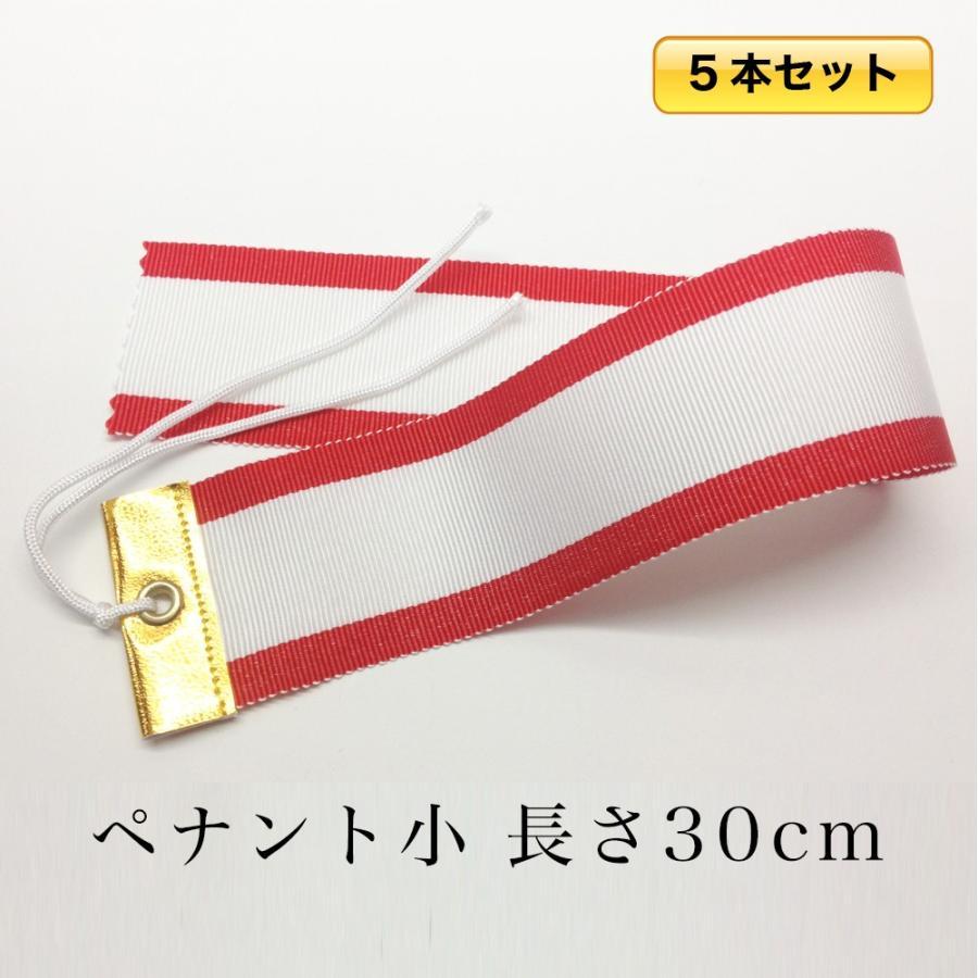 5本セット 紅白 ペナント 小 幅4×長さ30cm 10%OFF ゴルフコンペや優勝者を記録する 贈り物 トロフィー リボン 用 トロフィ 優勝カップ