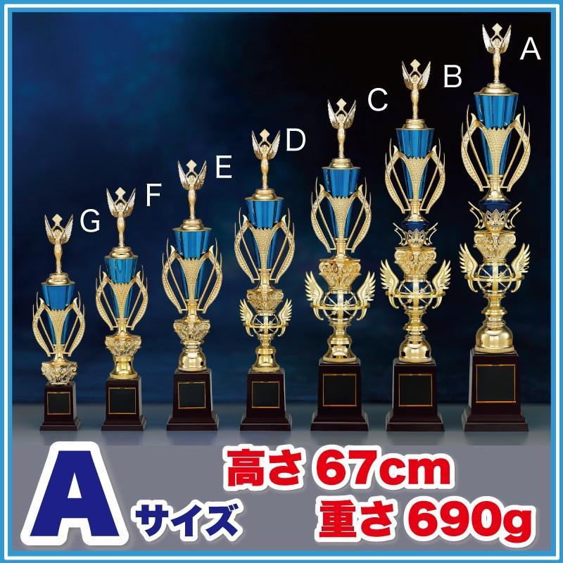 優勝 トロフィー T8721-Aサイズ(高さ67cm 重さ690g)(B-3)