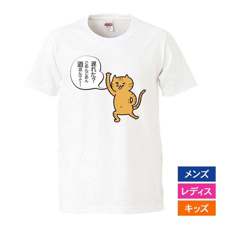 おもしろtシャツ 文字 ジョーク パロディ 遅れた ごめんごめん 言い訳ネコ かわいい 猫 イラスト 面白 半袖tシャツ メンズ レディース キッズ Cat Chikoku 南堀江のおもしろtシャツ 通販 Yahoo ショッピング