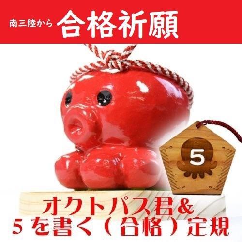 送料無料 合格祈願 オクトパス君&5を書く定規セット minamisanriku-hukko