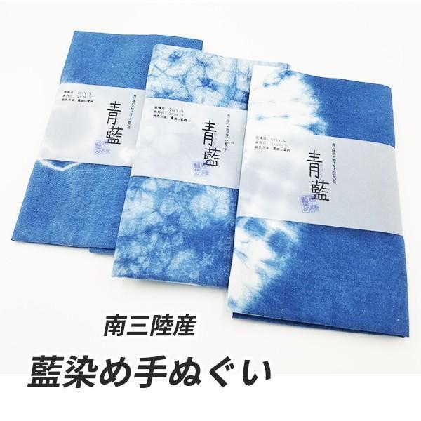 南三陸 藍染め手ぬぐい 手染め 手拭い ネコポスOK 返礼品 贈答品 藍監査室|minamisanriku-hukko