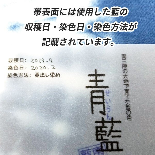 南三陸 藍染め手ぬぐい 手染め 手拭い ネコポスOK 返礼品 贈答品 藍監査室|minamisanriku-hukko|03