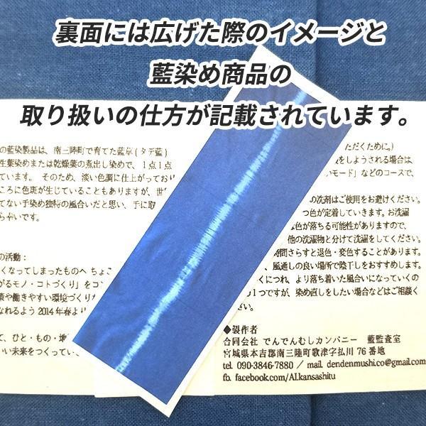 南三陸 藍染め手ぬぐい 手染め 手拭い ネコポスOK 返礼品 贈答品 藍監査室|minamisanriku-hukko|04