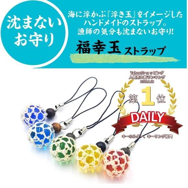 福幸玉 ストラップ 手作り おしゃれ かわいい 浮き球 浮き玉 ビン玉 ガラス玉 ネコポス対応 泊貝っこ|minamisanriku-hukko