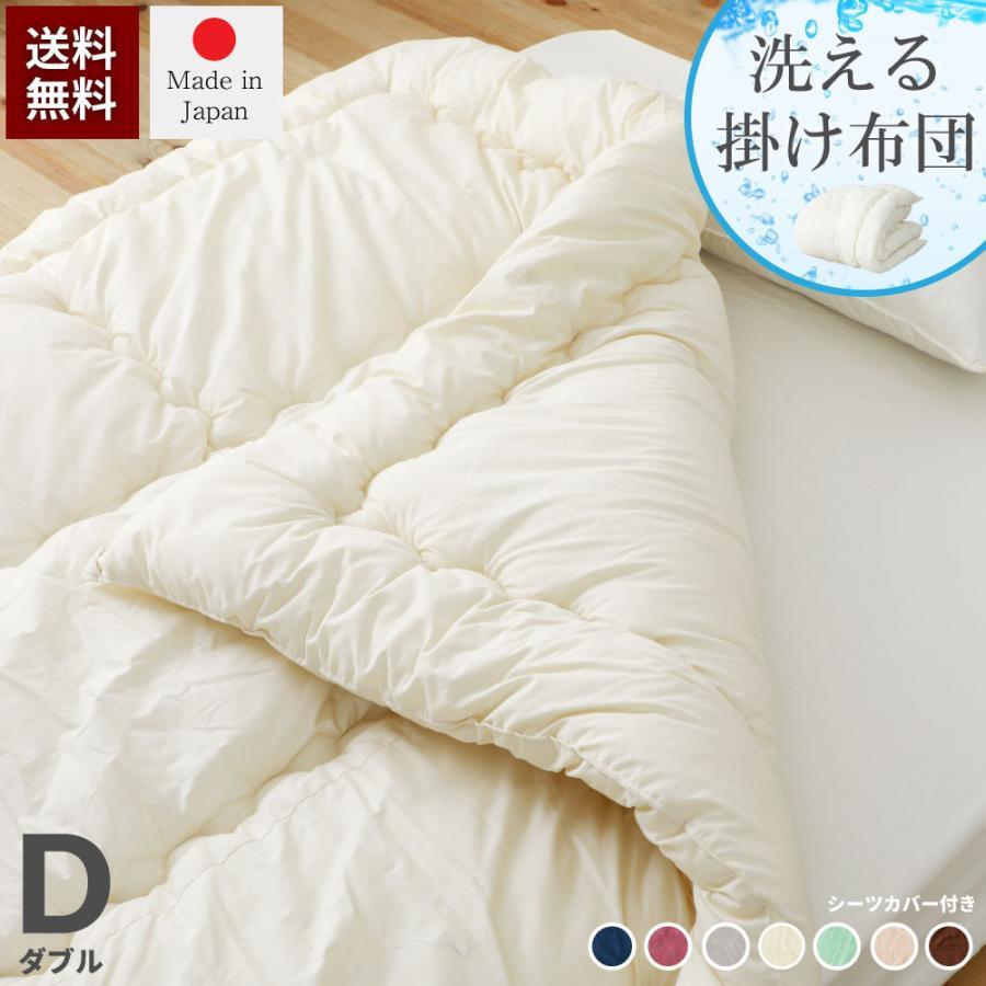 (ダブルサイズ)洗える掛け布団+布団カバー 190*210cm カラーは全20色(araeru_futon_d 7300203000)