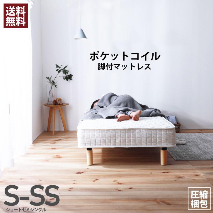 ポケットコイル脚付きマットレス ショートセミシングル 佐川急便対応 最短配送可能(chs828-s-ss)|minamoto-bed