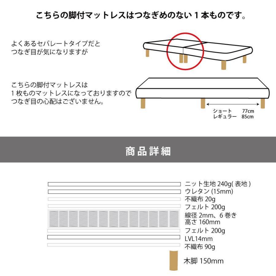 ポケットコイル脚付きマットレス ショートセミシングル 佐川急便対応 最短配送可能(chs828-s-ss)|minamoto-bed|11