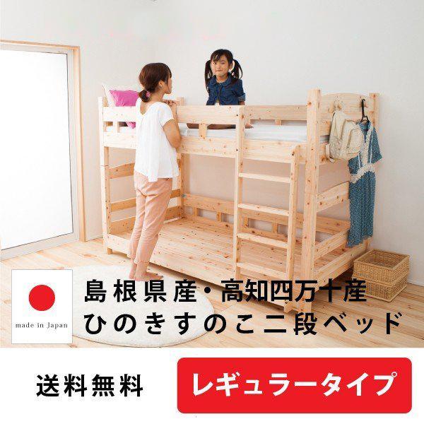 二段ベッド シングル 島根産 高知四万十産 ひのき (dcb259-r_s 7025902) minamoto-bed