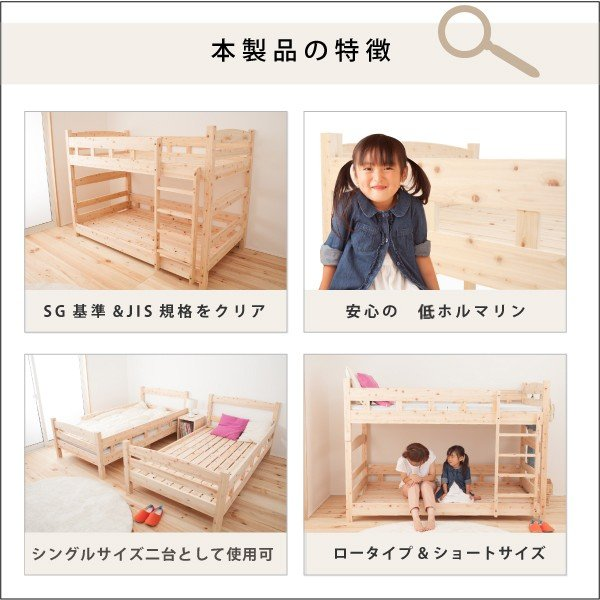 二段ベッド シングル 島根産 高知四万十産 ひのき (dcb259-r_s 7025902) minamoto-bed 02