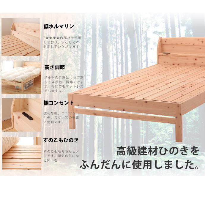 日本製桧すのこベッド シングル ひのき 棚付 島根県産高知四万十産桧 すのこベッド 通気性 ウッドデザイン賞受賞 (TCB233-s7023301)|minamoto-bed|02