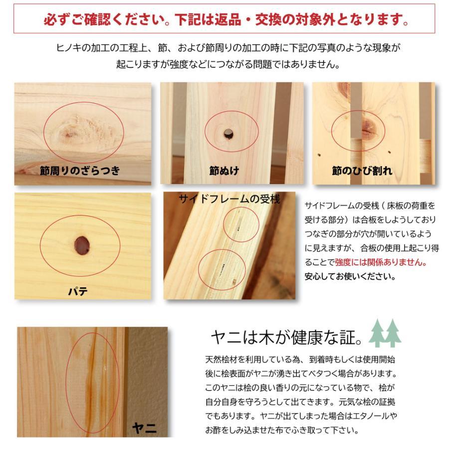 日本製桧すのこベッド シングル ひのき 棚付 島根県産高知四万十産桧 すのこベッド 通気性 ウッドデザイン賞受賞 (TCB233-s7023301)|minamoto-bed|12
