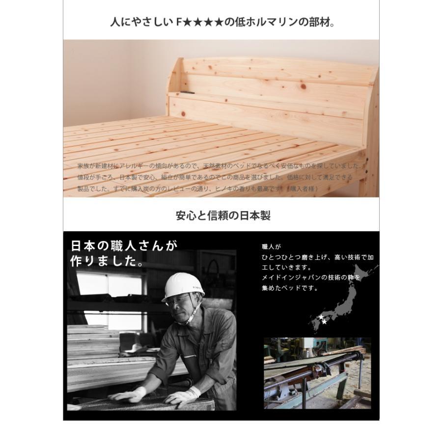 日本製桧すのこベッド シングル ひのき 棚付 島根県産高知四万十産桧 すのこベッド 通気性 ウッドデザイン賞受賞 (TCB233-s7023301)|minamoto-bed|06