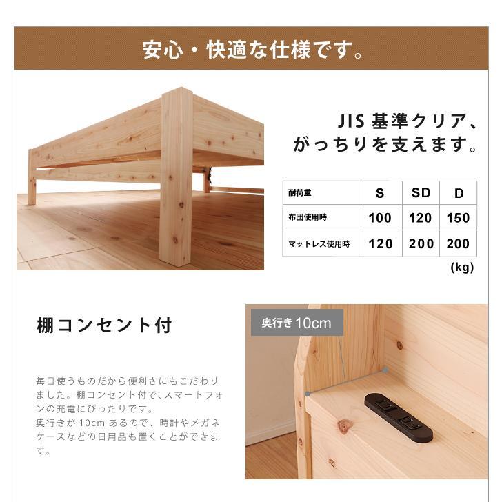 日本製桧すのこベッド シングル ひのき 棚付 島根県産高知四万十産桧 すのこベッド 通気性 ウッドデザイン賞受賞 (TCB233-s7023301)|minamoto-bed|07