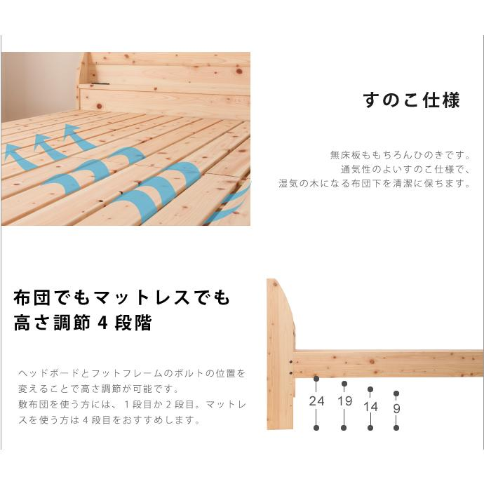 日本製桧すのこベッド シングル ひのき 棚付 島根県産高知四万十産桧 すのこベッド 通気性 ウッドデザイン賞受賞 (TCB233-s7023301)|minamoto-bed|08