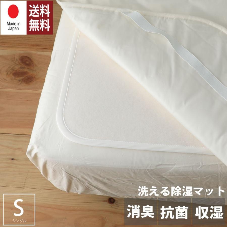 洗える除湿マット シングル (高級放湿繊維モイスファイン・スタンダードタイプ)(除湿マットS★70001★) minamoto-bed