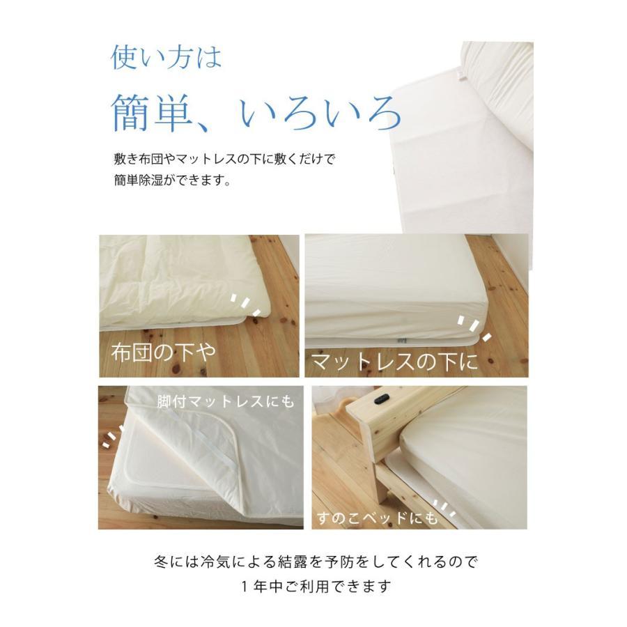 洗える除湿マット シングル (高級放湿繊維モイスファイン・スタンダードタイプ)(除湿マットS★70001★) minamoto-bed 12