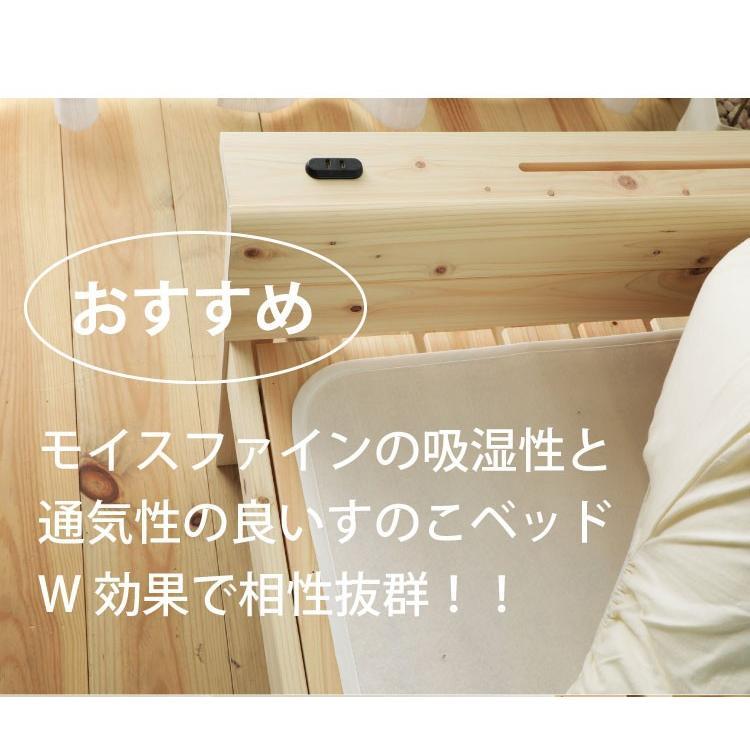 洗える除湿マット シングル (高級放湿繊維モイスファイン・スタンダードタイプ)(除湿マットS★70001★) minamoto-bed 14