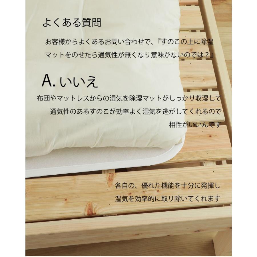 洗える除湿マット シングル (高級放湿繊維モイスファイン・スタンダードタイプ)(除湿マットS★70001★) minamoto-bed 15