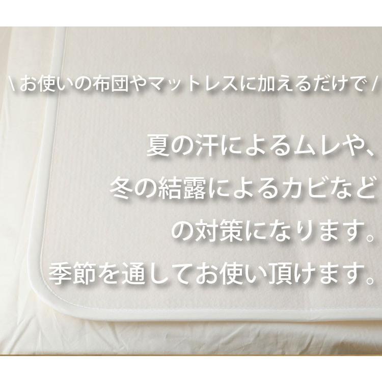 洗える除湿マット シングル (高級放湿繊維モイスファイン・スタンダードタイプ)(除湿マットS★70001★) minamoto-bed 04