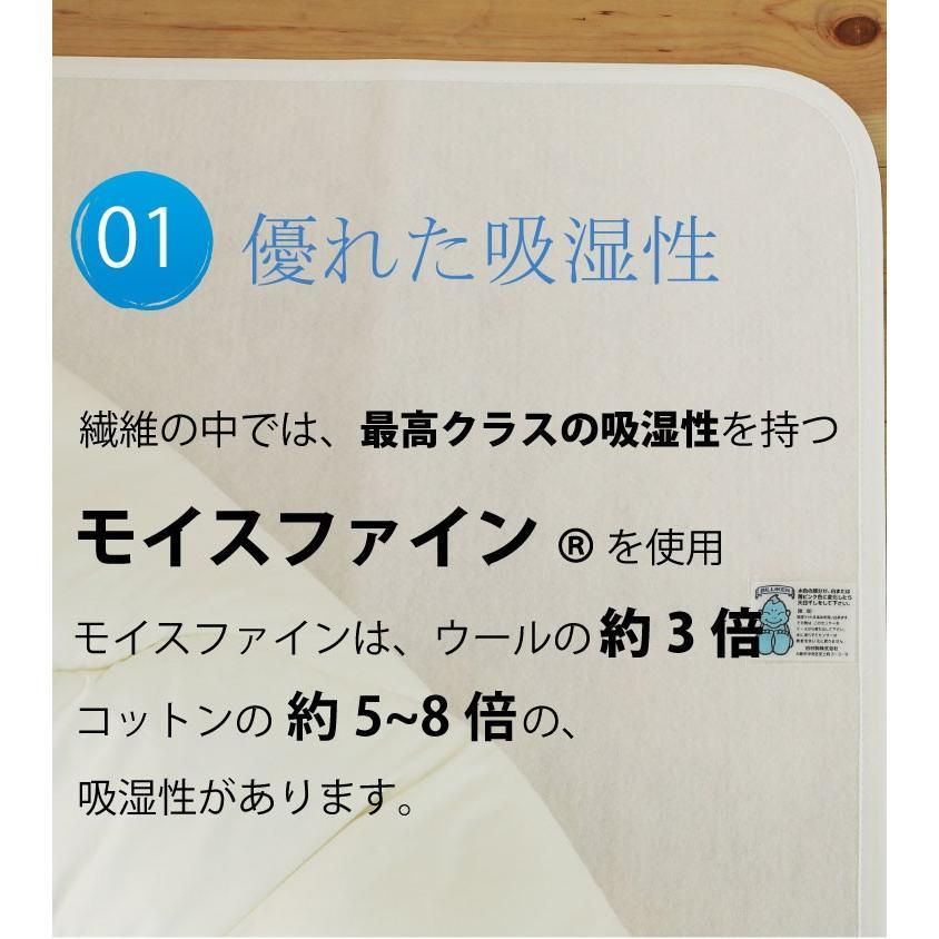 洗える除湿マット シングル (高級放湿繊維モイスファイン・スタンダードタイプ)(除湿マットS★70001★) minamoto-bed 05