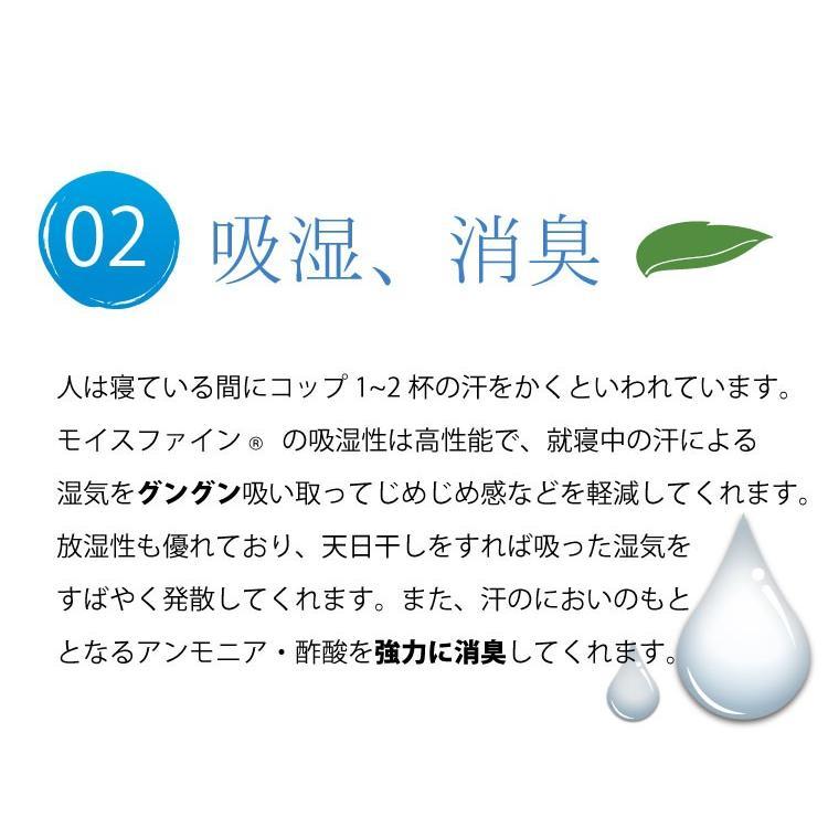 洗える除湿マット シングル (高級放湿繊維モイスファイン・スタンダードタイプ)(除湿マットS★70001★) minamoto-bed 06