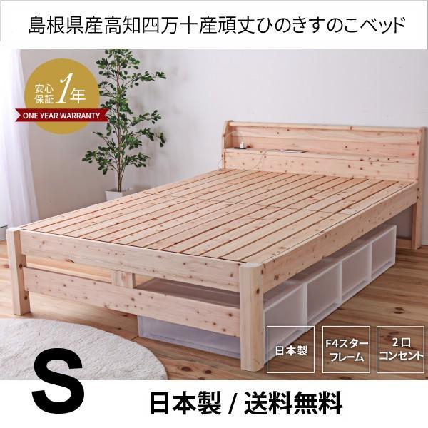すのこベッド シングル  ひのき 頑丈 棚付 島根県産高知四万十産ヒノキのすのこベッド(TCB245-s 7024501)|minamoto-bed