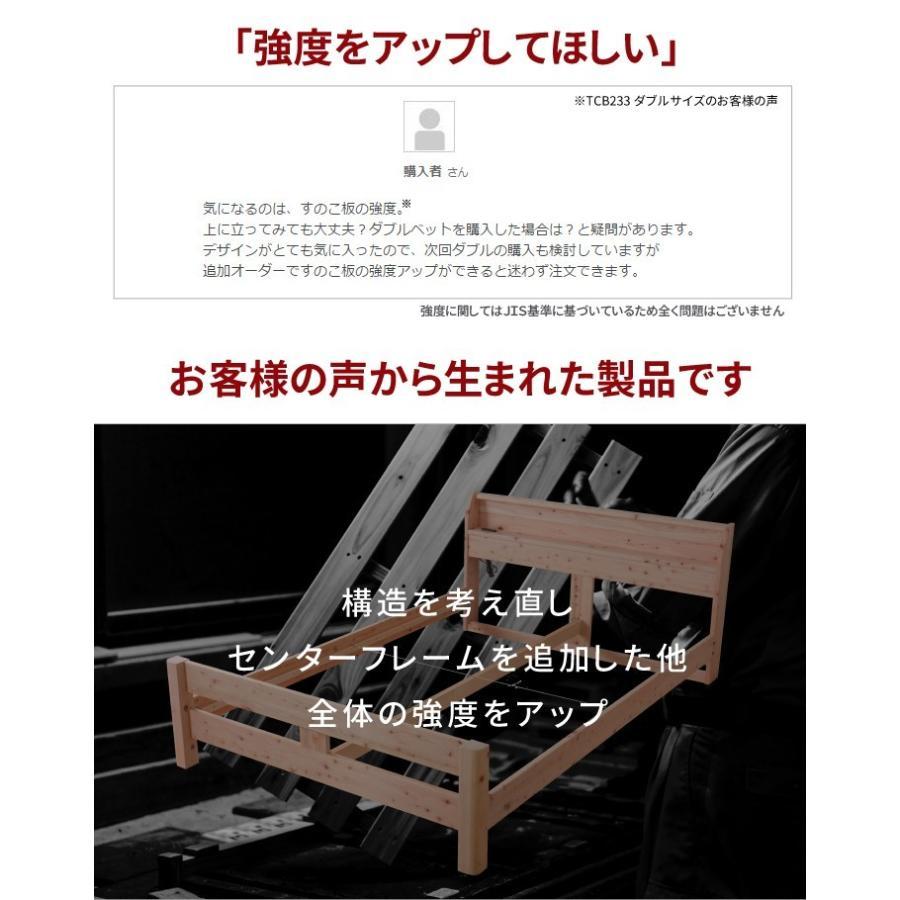 すのこベッド シングル  ひのき 頑丈 棚付 島根県産高知四万十産ヒノキのすのこベッド(TCB245-s 7024501)|minamoto-bed|02