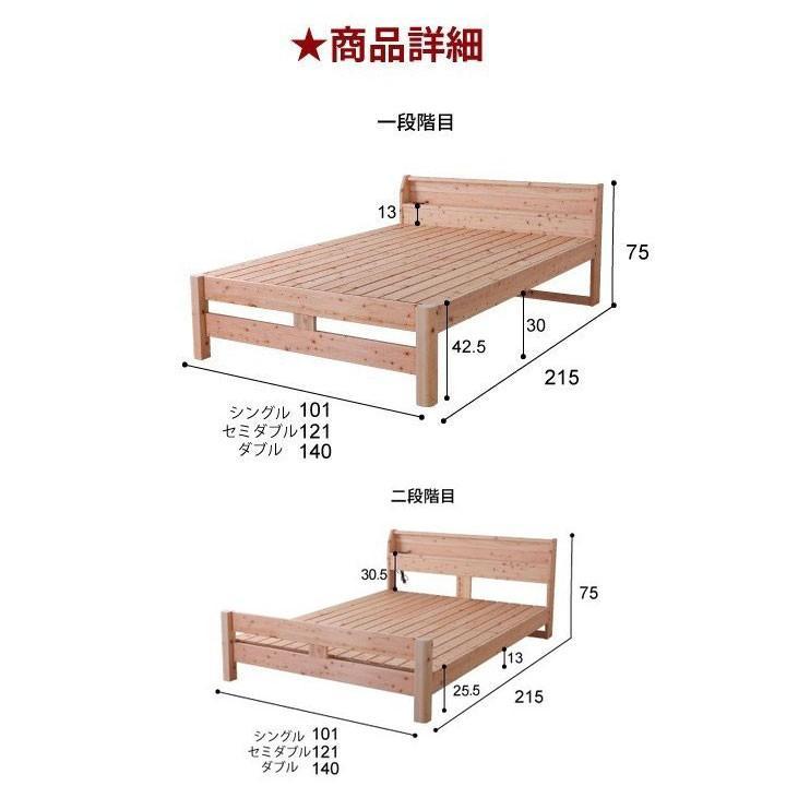 すのこベッド シングル  ひのき 頑丈 棚付 島根県産高知四万十産ヒノキのすのこベッド(TCB245-s 7024501)|minamoto-bed|18