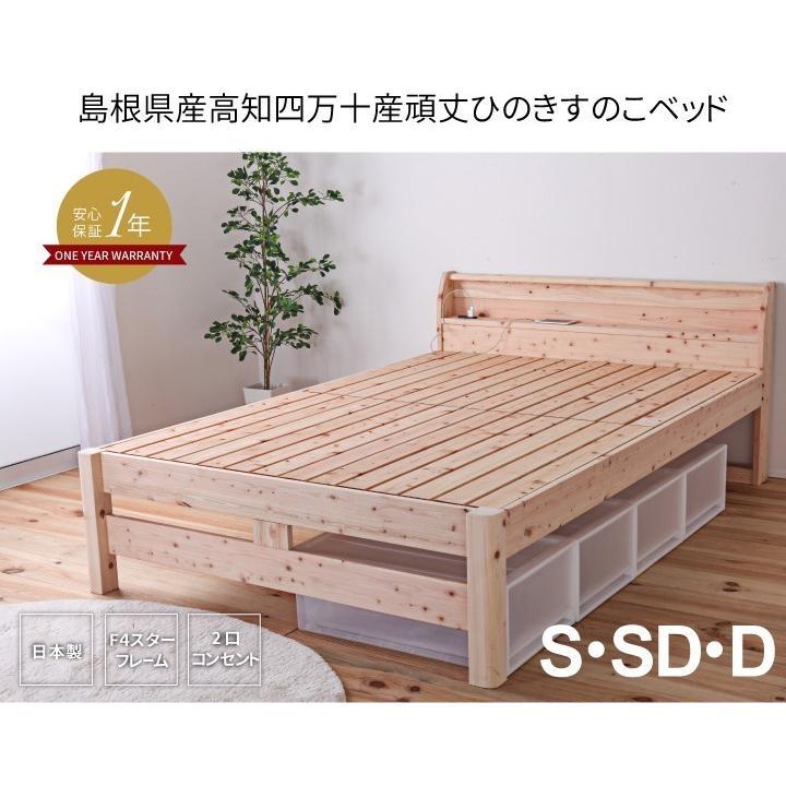 すのこベッド シングル  ひのき 頑丈 棚付 島根県産高知四万十産ヒノキのすのこベッド(TCB245-s 7024501)|minamoto-bed|05