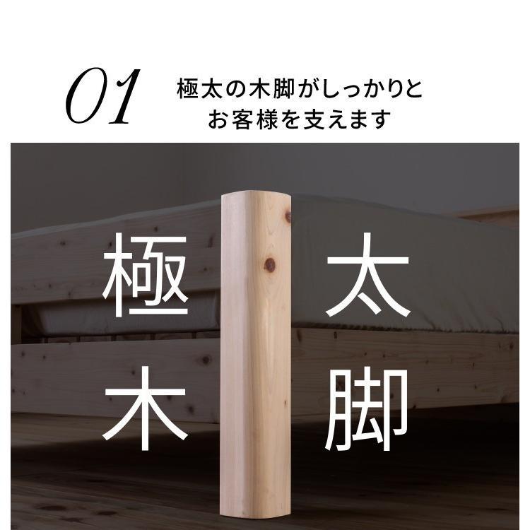 すのこベッド シングル  ひのき 頑丈 棚付 島根県産高知四万十産ヒノキのすのこベッド(TCB245-s 7024501)|minamoto-bed|07