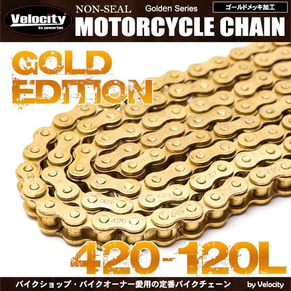 バイクチェーン ドライブチェーン ノンシール 420-120L ゴールド minasamashop