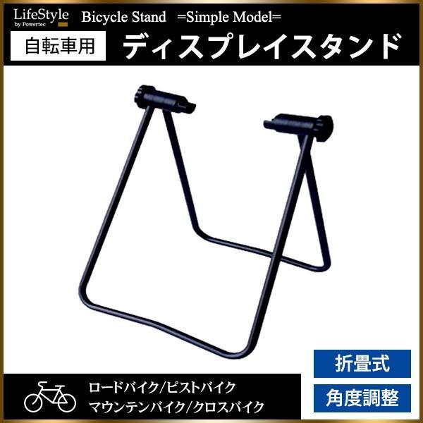 自転車 スタンド リアハブ固定 角度調整可能 ロードバイク クロスバイク|minasamashop