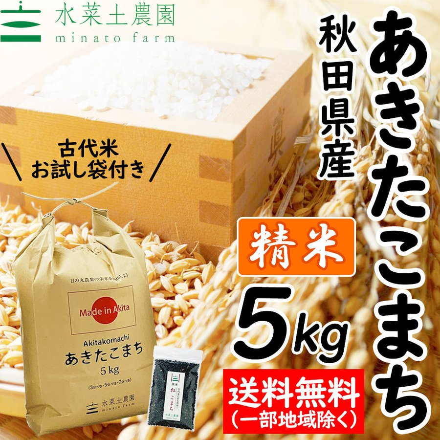 新米 【精米】 秋田県産 農家直送 あきたこまち 5kg 令和3年産 古代米(赤米or黒米)お試し袋付き minato-farm