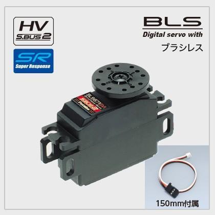BLS671SVi フタバ電子 サーボ 1/12EPカー用
