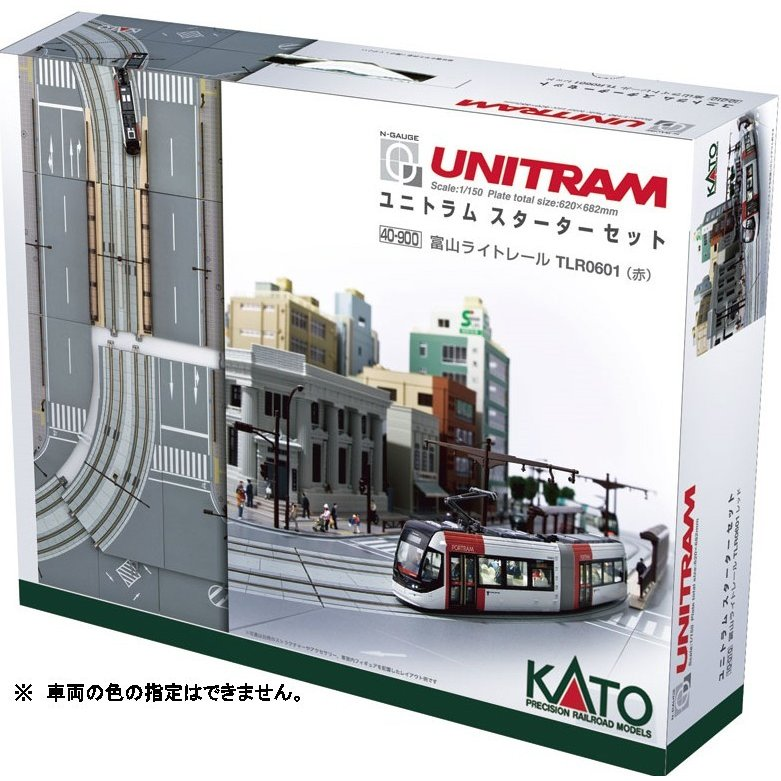 40-900 ユニトラム スタータセット 富山ライトレール TLR0600形 カトー KATO Nゲージ 車両の色の指定は出来ません。